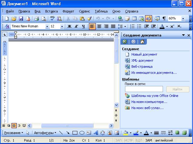 Как создать собственный шаблон документа в word?