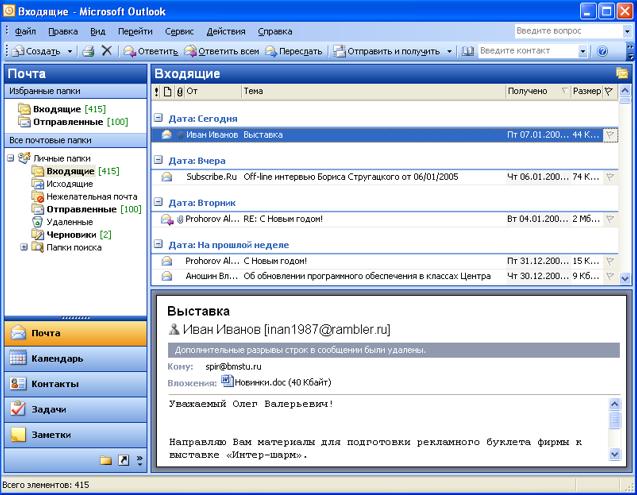 Как создать электронную почту в windows 7