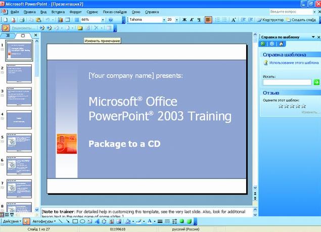 Как создать презентацию на microsoft office powerpoint 2003